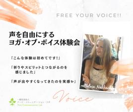 声を自由にする ヨガ・オブ・ボイス体験会